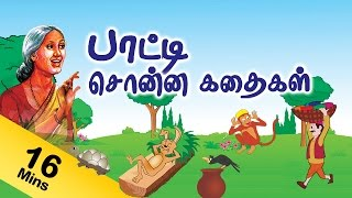 Grandma Stories in Tamil |  | Stories for Kids | Animation | Kids | Kindergarten