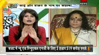 getlinkyoutube.com-Sai-Shankaracharya clash: Who decides whom to worship?