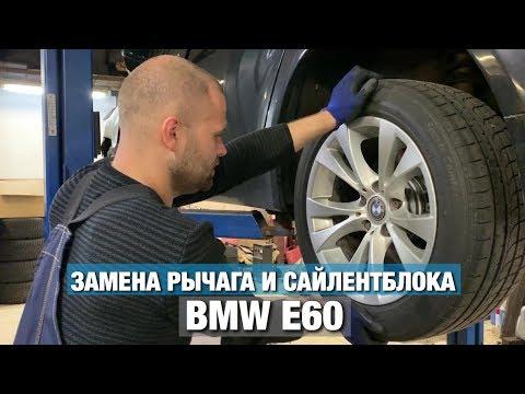 BMW E60 замена РЫЧАГА подвески и ПЛАВАЮЩЕГО сайлентблока