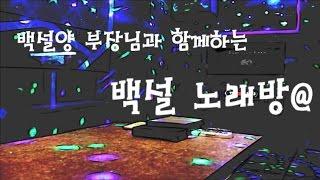 getlinkyoutube.com-[백설양TV]백부장 노래방