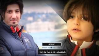getlinkyoutube.com-حصريا شيلة يامشغلن بالي زياد بن نحيت اهداء لا ابنه نايف 2016