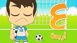 getlinkyoutube.com-Learn Arabic Numbers with Football for children 1 -10 (Numbers in Arabic for Kids)