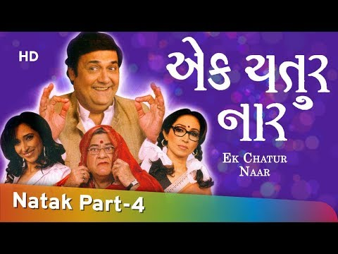 Superhit Comedy Gujarati Natak - Ek Chatur Naar - Ketki Dave - Rasik Dave - Part 4 Of 12