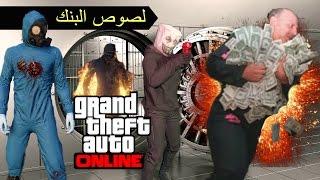 قراند 5 | سرقة البنك - المهمة الاولة  #1 | عصابة السباكين | GTA V HEIST