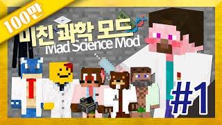 getlinkyoutube.com-양띵 [산업 모드보다 재미나다? 미친 과학 모드 체험 1편] 마인크래프트 Mad Science Mod