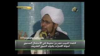getlinkyoutube.com-أدلة الاحتفال بالمولد النبوي الشريف #الحبيب عمربن حفيظ