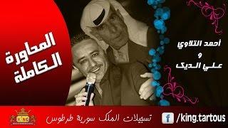 getlinkyoutube.com-علي الديك و أحمد تلاوي المحاورة الكاملة Ali El Deek & Ahmad Al Tellawe