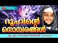 റൂഹിന്ടെ നൊമ്പരങ്ങൾ | Day 1 | Islamic Speech In Malayalam | Noushad Baqavi 2015 New Speech