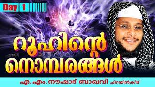 getlinkyoutube.com-റൂഹിന്ടെ നൊമ്പരങ്ങൾ | Day 1 | Latest Islamic Speech In Malayalam | Noushad Baqavi 2015 New Speech