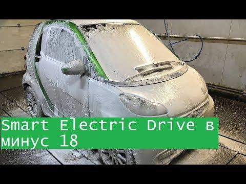 [Smart fortwo Electric drive] Сколько проедет при -18?
