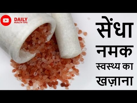 सेंधा नमक के फायदे और नुकसान   Benefits & Uses Of Rock Salt (Sendha Namak)