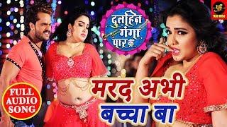 Marab Abhi Baccha Ba - Dulhin Ganga Paar Ke - Khesari lal & Amarpali Dubey – Bhojpuri Songs 2018 width=