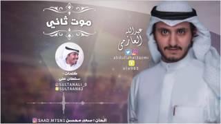 getlinkyoutube.com-شيلة : موت ثاني | عبدالله العازمي | القناة الرسمية