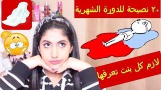 getlinkyoutube.com-٢٠ نصيحة للدورة الشهرية لازم كل بنت تعرفها !! مع خبر هام !!