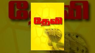getlinkyoutube.com-Devi