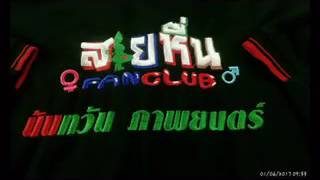 getlinkyoutube.com-นันทวันภาพยนตร์5เพลงสุดท้ายก่อนชมภาพยนตร์ By-DJ.ซาบะ