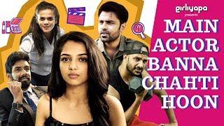 Main Actor Banna Chahti Hoon   Girliyapa's ChickiLeaks