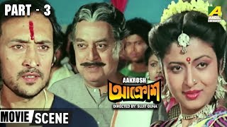 Aakrosh | আক্রোশ - Bengali Movie Part - 3/14