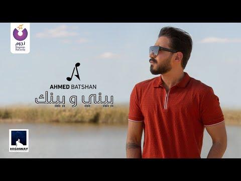 Ahmed Batshan - Beiny W Beinak (Official Music Video) [2020]|(أحمد بتشان– بيني و بينك (الكليب الرسمي