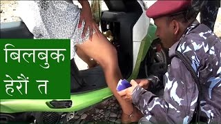 getlinkyoutube.com-Nepali comedy बिल बुक हेरौं  Ak 47 part 3  by yubaraj bhandari, aama agnikumari media