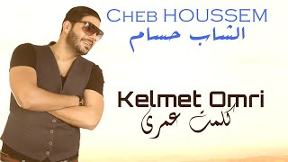 getlinkyoutube.com-CHEB HOUSSEM KELMET OMRI 2015 (officiel vidéo) كلمت عمري ولات جوتابل. الشاب حسام