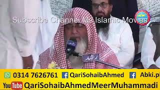 Newest Beautiful heart Touching Tilawat By Qari Ibrahim Meer Muhammadi down click for Details