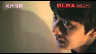 getlinkyoutube.com-《莫比烏斯》Mobieus官方中文預告 風起雲湧 日韓巨星映畫祭Season III 11.28-12.11