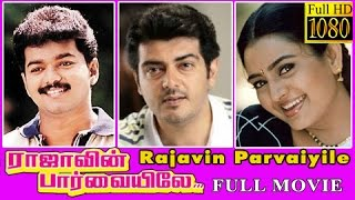 getlinkyoutube.com-tamil full movie | Rajavin Parvaiyile Tamil Movie | Vijai | Ajith