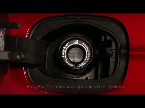 Система заправки без использования крышки заливной горловины EASY FUEL  | Ford Russia