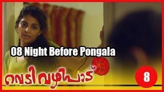 Vedivazhipad Movie Clip 8 | Night Before Pongala