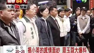 getlinkyoutube.com-你不知道的蔡英文 周玉蔻大爆料