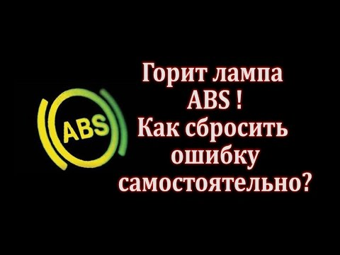 Как сбросить ошибки ABS самостоятельно?