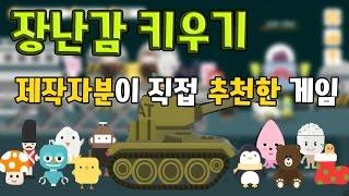getlinkyoutube.com-장난감키우기 제작자분이 직접 게임추천을 해줬다 모바일게임 노가다게임 - [썩쏘]