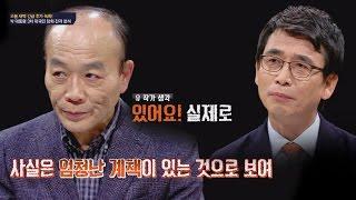 getlinkyoutube.com-박 대통령 3차 대국민 담화 전격 분석, 엄청난 계책이 있을 것! 썰전 195회