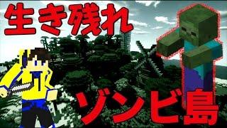 getlinkyoutube.com-【マイクラ】地獄のゾンビ島で生き残れ!