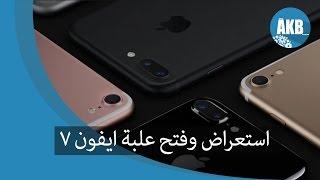 getlinkyoutube.com-استعراض جهاز iphone 7