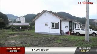 getlinkyoutube.com-[매매 토지]설악면 전원주택