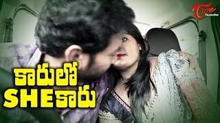 getlinkyoutube.com-Car lo Shikaru   New Romantic Telugu Short Film   By B. Santhosh Krishnaa