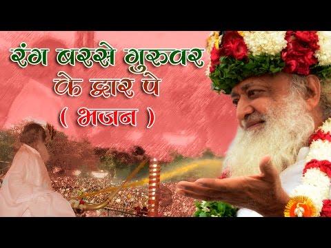New Holi Bhajan 2017 | Rang Barse Guruvar ke Dwar pe (रंग बरसे गुरुवर के द्वार पे )
