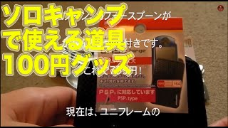 getlinkyoutube.com-ソロキャンプで使える 道具 100円ショップ ニトリカトラリーキャンプセット