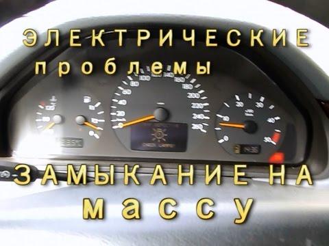 Mercedes w210 Электрические проблемы замыкание на массу