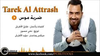 getlinkyoutube.com-ضربة موس - طارق الأطرش / Tarek Al Atrash - Darbet Mous