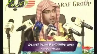 """getlinkyoutube.com-محاضرة """"وقفات مع حياة رسول الله ﷺ"""" - للشيخ صالح المغامسي"""