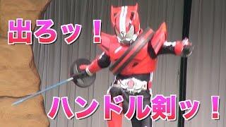 getlinkyoutube.com-【アクシデント】ハンドル剣ッ!。。。仮面ライダードライブショー