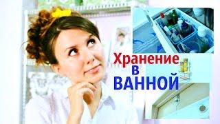 getlinkyoutube.com-Как организовать хранение в ванной комнате небольшого размера