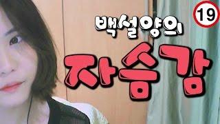 getlinkyoutube.com-[백설양TV]백설양의 자슴감!!!!