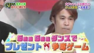getlinkyoutube.com-Okamura dance GEE