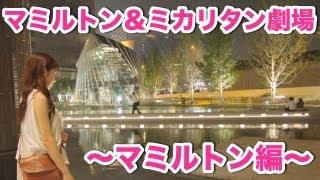 getlinkyoutube.com-マミルトン&ミカリタン劇場 〜マミルトン編〜