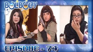Bulbulay Ep 74 - ARY Digital Drama