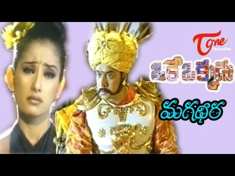 Oke Okkadu - Magadheera - Telugu HD Video Songs